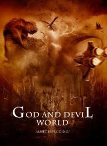 Мир Бога и Дьявола / God and Devil World / Shen Mo Xi Tong ранобэ