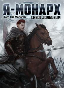 Я — Монарх - читать веб новеллу, все главы