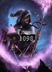 чернокнижник в мире магов- глава 1098