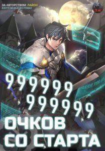 999999999999 очков со старта ранобэ читать