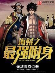 Ван Пис Скупающий души Пират скачать все главы Ван Пис Скупающий души Пират скачать все главы