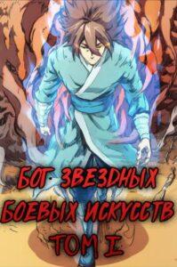 Бог звездных боевых искусств скачать все главы Бог звездных боевых искусств скачать все главы