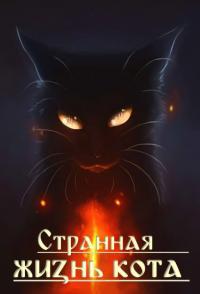 Странная жизнь кота скачать все главыСтранная жизнь кота скачать все главы