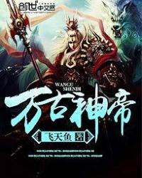 Император древних богов скачать все главы Император древних богов скачать все главы