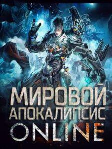 Мировой Апокалипсис Онлайн скачать все главы Мировой Апокалипсис Онлайн скачать все главы