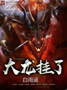 Побежденный дракон скачать все главы Побежденный дракон скачать все главы