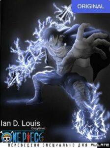 Реинкарнация в Ван Пис приключение Яна Луиса! скачать все главы Реинкарнация в Ван Пис приключение Яна Луиса! скачать все главы