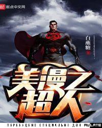 Супермен Человек из США скачать все главы Супермен Человек из США скачать все главы