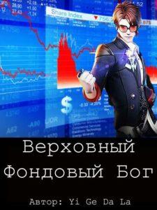 Верховный Фондовый Бог скачать все главы Верховный Фондовый Бог скачать все главы