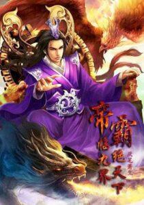Власть императора скачать все главы Власть императора скачать все главы