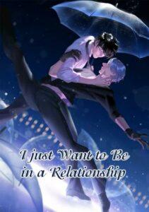 Я просто хочу быть в отношениях скачать все главы Я просто хочу быть в отношениях скачать все главы